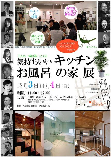 11_1203_shinjyuku